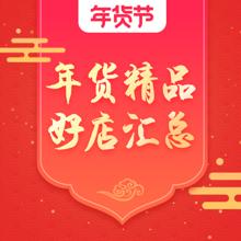 年货盛宴# 惠喵带你逛最全年货街 年货必备精品好店汇总  吃喝玩乐通通搞定!!