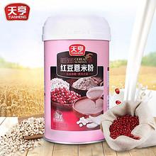 香醇美味# 天亨 红豆薏仁粉代餐薏米粉500g  14.9元包邮(39.9-25券)