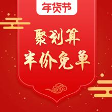 钜惠合集# 惠喵独家整理 天猫聚划算 秒杀/半价每日剧透  24日0点开抢!