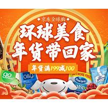 年货节狂欢#  京东全球购 食品年货节 部分自营大力度满198-60/199-100元