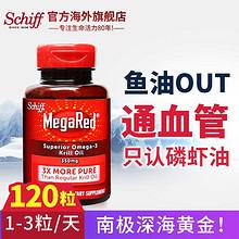 血管健康# 美国进口MegaRed磷虾油120粒 159元包邮(199-40券)