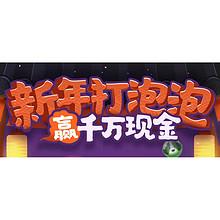 """年货节狂欢# 京东 年货节玩""""打泡泡""""游戏   得年货节现金红包/全品类优惠券"""