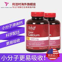 美国Schiff舒钙软胶囊液体钙1200mg*120粒*2瓶   118元包邮(198-80券)