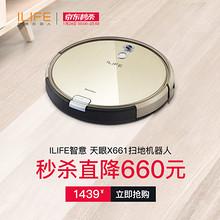 京东秒杀# ILIFE智意扫地机器人 天眼X661  直降660元 24号到手价1439元(抢高端养生壶)