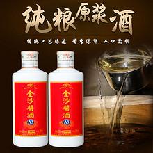 高端年货# 金沙 贵州酱香型纯粮食高粱白酒100ml 14.9元包邮(19.9-5券)