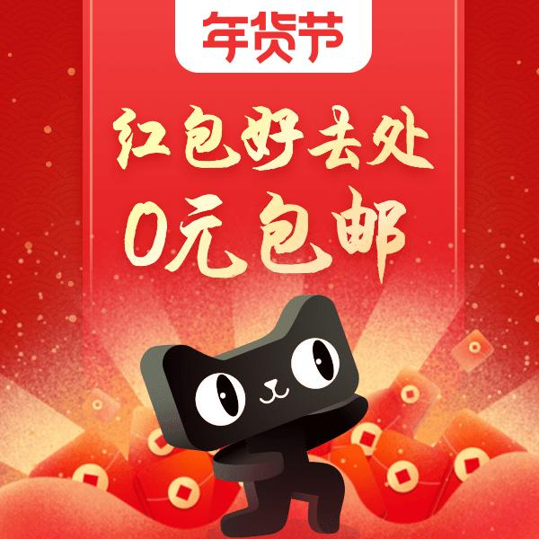 超值0元单# 惠喵年货节小额红包好去处 0元/白菜撸起来!!!