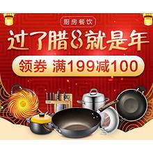 年货节狂欢# 天猫超市  厨房餐饮会场  领券满199减100