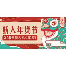 年货节狂欢#  网易考拉海购  新人年货节  240元新人礼立即领!