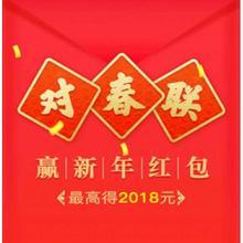 年货节狂欢#  苏宁  对春联赢新年红包   最高得2018元!
