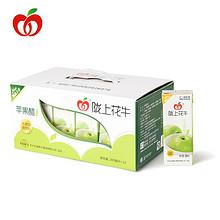 酸甜爽口# 陇上花牛原浆苹果醋浓缩苹果汁200ml×12盒 25.8元包邮(35.8-10元券)