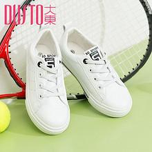 潮流新款# 大东 2018春季男女童小白鞋板鞋 49元包邮(79-30券)
