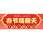 生活优惠#  中国移动   新年流量安心用   1元1GB流量日包!2.14日10点开抢!