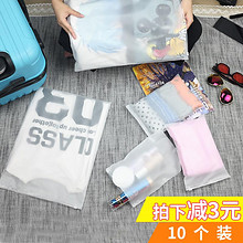 收纳方便# 刘涛同款旅行收纳袋内衣防水密封袋   5.8元包邮(8.8-3券)