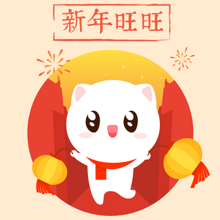 致喵友的一封信#  2月12--2月21日 惠喵春节放假啦!!!