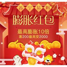 恭喜发财#  苏宁易购   膨胀红包   最高膨胀10倍,200变2000元,可提现!