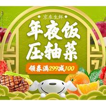 优惠券# 京东 生鲜食品专场  领券满299减100,年夜饭 压轴菜
