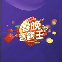 让红包飞#  新浪微博  春晚答题王   200万现金红包  每天13:30开抢!