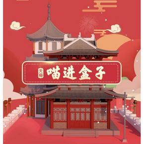 春节照常买买买# 天猫APP  喵进盒子   玩游戏得店铺优惠券!