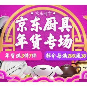 促销活动# 京东 自营厨具专场   满3件7折,部分每满200减30