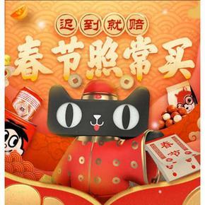 促销活动# 天猫超市  春节照常买  迟到就赔10元现金!