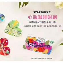 12日0点抢# 天猫星巴克官方旗舰店  心动咖啡时刻 2018情人节系列!