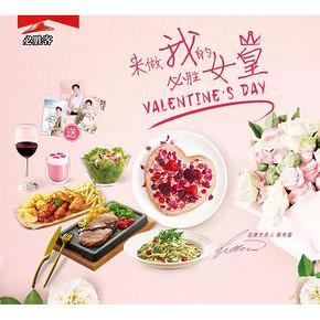 12日0点抢# 天猫必胜客官方旗舰店  来做我的必胜女王  情人节限定套餐!