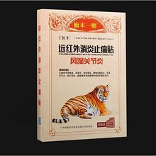 药店同款# 丁医生远红外肩周炎消炎止痛贴  9.9元包邮(69.9-60券)