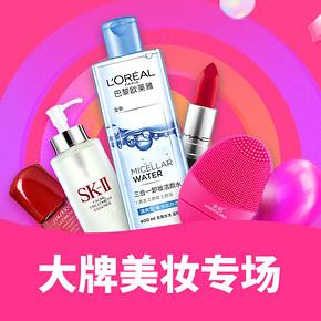 促销活动# 亚马逊  美妆好价放不停   低至售价5折!