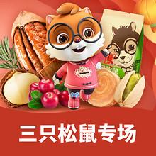 促销活动# 京东  三只松鼠专场  部分商品满188减100,新年不打烊!
