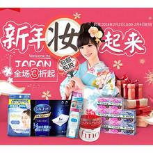 促销活动# 天猫松本清海外旗舰店   新年开门红   3折淘遍日本!