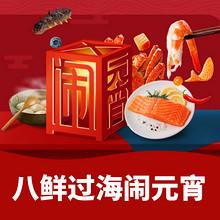 促销活动#  天猫超市  八鲜过海闹元宵   满99减30,团团圆圆!