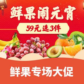 促销活动# 京东  鲜果闹元宵   59元选3件,团团圆圆!