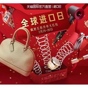 促销活动# 天猫国际直营全球进口日  疯抢5折开年大红包,开年新惊喜!