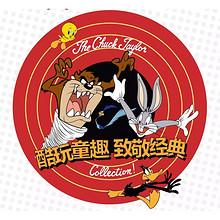 24日10点抢#  天猫converse官方旗舰店  型走校园  满399减50!