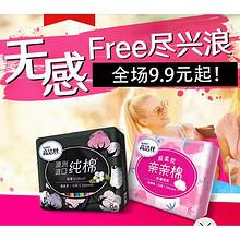 促销活动#  天猫高洁丝官方旗舰店   姨妈无感尽兴浪  全场9.9元起!