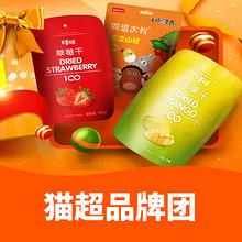 促销活动# 天猫超市  果干疯抢日   3件7折,撩醒你的味蕾!