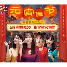 促销活动#  京东  元宵佳节汤圆大促   汤圆满99减50,指定款买1赠1!
