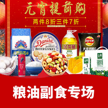 促销活动# 天猫超市  元宵提前购  2件8折,3件7折,团团圆圆!
