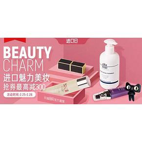 25日0点抢# 天猫国际官方直营  进口魅力美妆  抢券最高减300元!