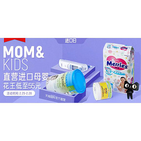25日0点抢# 天猫国际官方直营  进口母婴专场  花王低至55元!