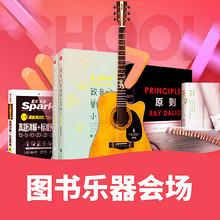 促销活动# 天猫 开学季  图书乐器会场  百万好书五折起售,可叠加店铺优惠券!