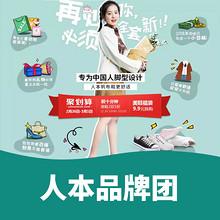 促销活动# 天猫人本鞋类旗舰店  抢10分钟2件5折,抢全套新装扮!