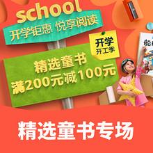 促销活动# 亚马逊  开学季 精选童书  满200减100元,悦享阅读!