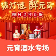 促销活动#  京东  元宵节酒水    满2件5折、满199减100,阖家欢乐!