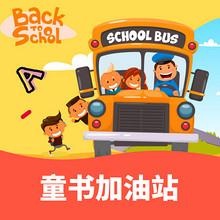 优惠券# 京东  童书加油站   领券最高享满400减200,开学新起点!