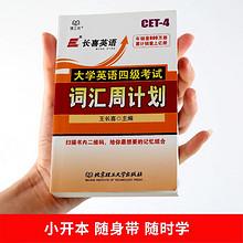 考试必备# 王长喜大学英语4级词汇口袋手册 券后6.9元包邮