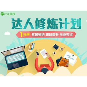促销活动# 沪江网校  达人修炼计划  1元学 多国外语/职场提升/学业考试!