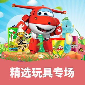 促销活动# 京东超市  精选玩具嗨翻天  满299减100、部分每满199减60