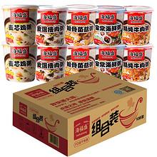 营养健康# 海福盛 速食粥冲泡方便即食5种口味10杯装  39.9元包邮(49.9-10券)