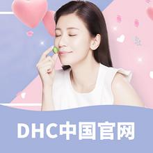 促销活动#  DHC中国官网  美妆护肤专场    周二爆款,限时24小时 !